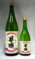 華鳩 『杜氏自ら育てた米で醸した特別純米酒』