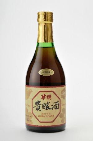 画像1: 華鳩 貴醸酒8年貯蔵