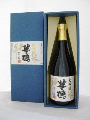 画像1: 華鳩 山田錦純米大吟醸