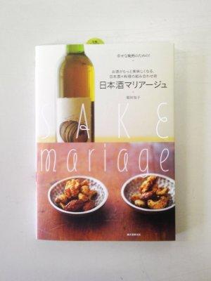 画像1: 『日本酒マリアージュ』稲垣知子著