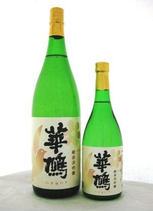 画像1: 華鳩 純米大吟醸