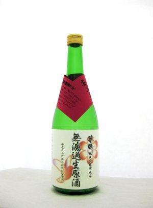 画像1: しぼり花ハト 純米吟醸中汲み無濾過生原酒 第3弾