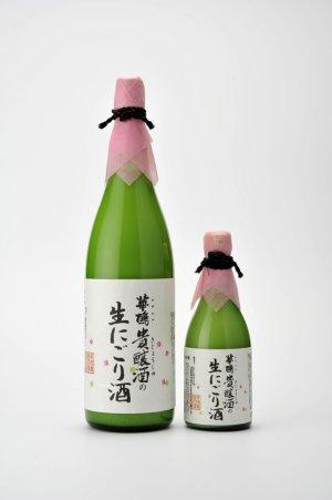 画像1: 華鳩 貴醸酒の生にごり酒
