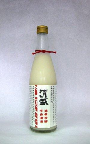画像1: 清盛 濃厚芳醇 平安濁酒