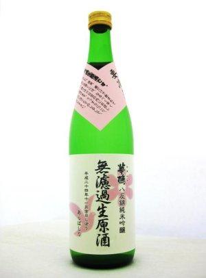 画像1: しぼり花ハト 八反錦純米吟醸無濾過生原酒(1)