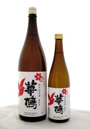 画像1: 華鳩 特別純米酒