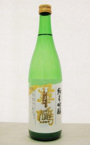 画像1: 華鳩 純米吟醸