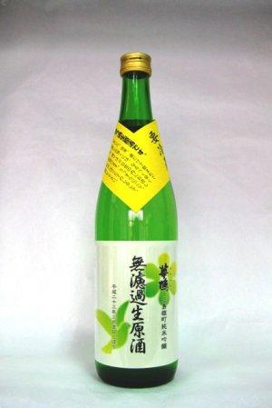 画像1: しぼり花ハト こいおまち純米吟醸無濾過生原酒 No.10