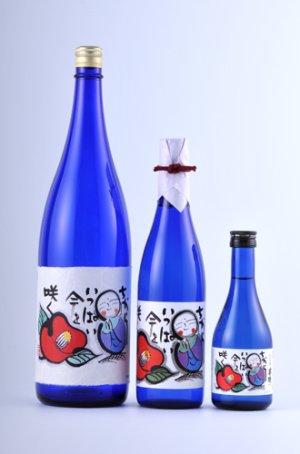 画像1: 華鳩『ちからいっぱい今を咲く』純米吟醸