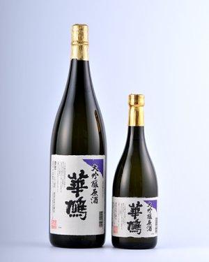 画像1: 華鳩山田錦大吟醸原酒